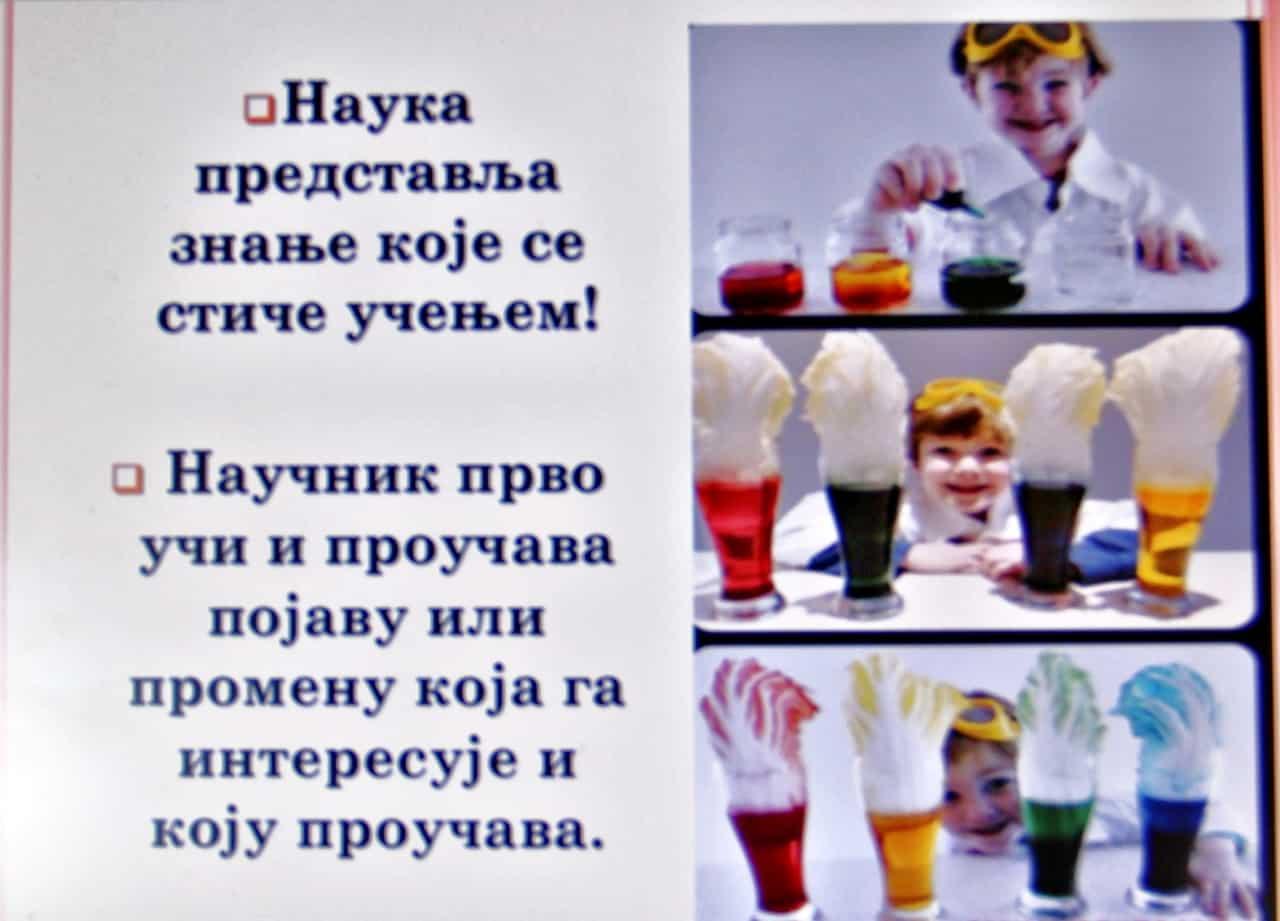 naučni rad, nastanak života 14